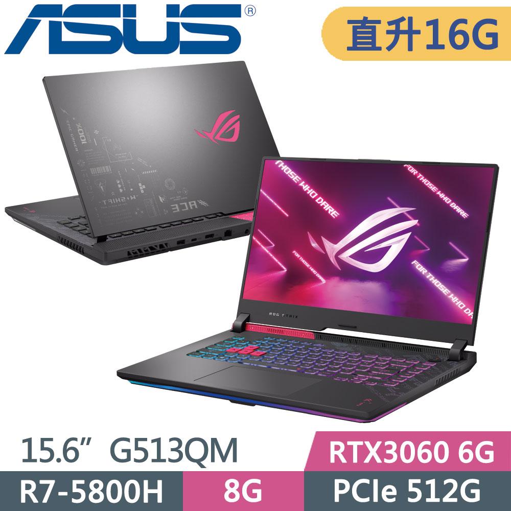 ASUS ROG Strix G15 G513QM-0081H5800H 電馭粉(R7-5800H/8G*2/RTX3060/PCIe512G/FHD/144Hz)特仕