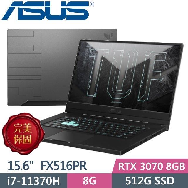 ◤送大滑鼠墊◢ASUS TUF Dash F15 FX516PR-0091A11370H 御鐵灰(i7-11370H/8G/RTX3070-8G/512G PCIe)