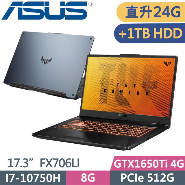 ASUS FX706LI-0031A10750H(I7-10750H/8G+16G/PCIE 512G+1T/GTX 1650Ti 4G/17.3 FHD IPS)特仕