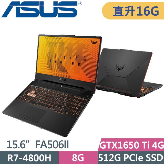 直升16G 記憶體 512G高效能 GTX1650Ti獨顯ASUS TUF Gaming FA506II 15.6吋Ryzen7 4800H八核SSD效能電競筆電