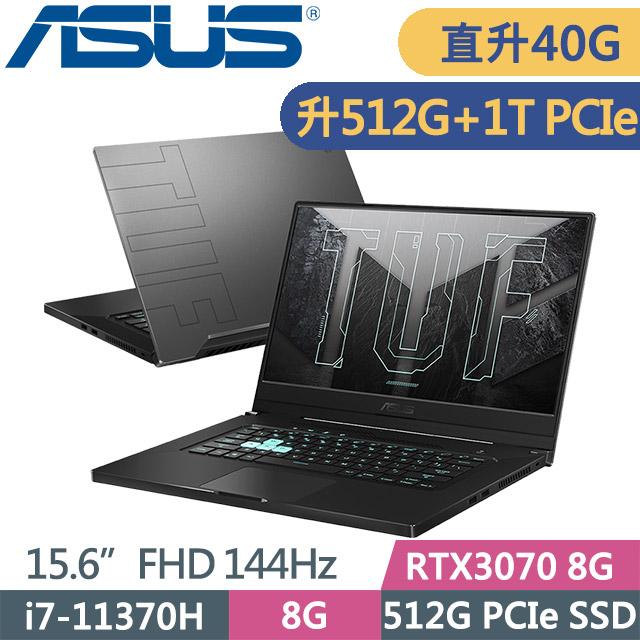 RTX3070 剪輯繪圖筆電 ASUS FX516PR-0091A11370H (i7-11370H/RTX3070 8G/8G+32G/512+1T PCIe/144Hz)特仕