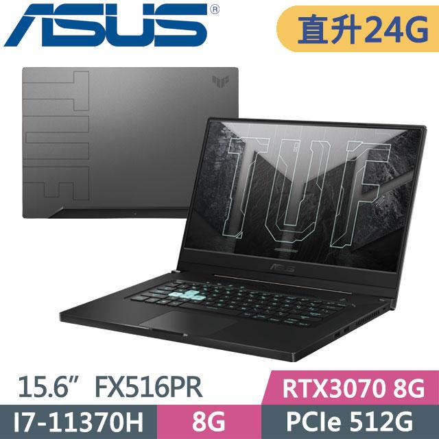 ASUS TUF FX516PR-0091A11370H 御鐵灰I7-11370H ∥ 8G+16G ∥ RTX3070-8G ∥ PCIe512G