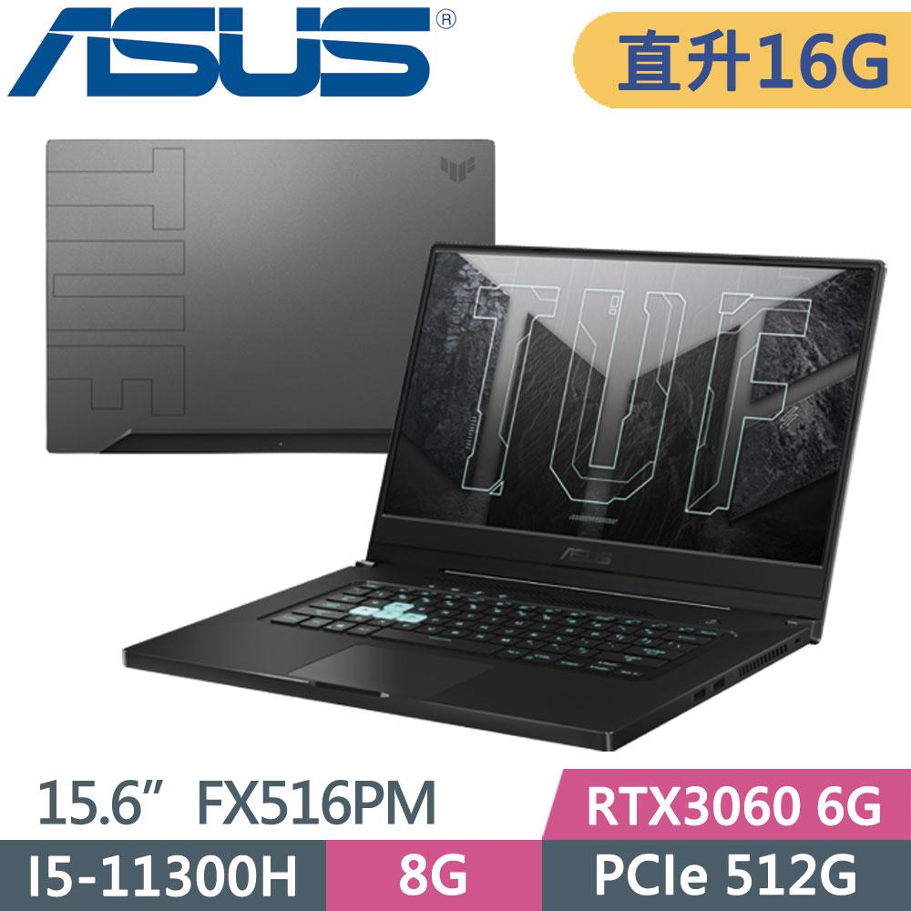 ASUS TUF FX516PM-0181A11300H 御鐵灰I5-11300H ∥ 8G+8G ∥ RTX3060-6G ∥ PCIe512G