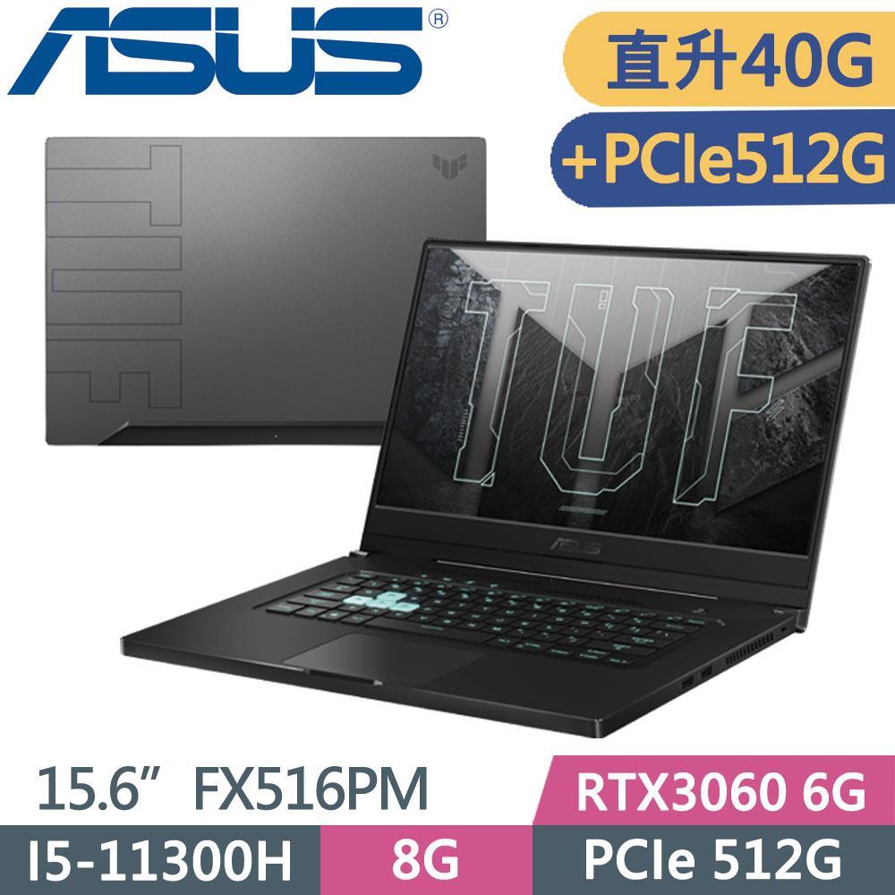 ASUS FX516PM-0181A11300H 灰(I5-11300H/8G+32G/RTX3060-6G/PCIe512G*2/W10/FHD/144Hz/15.6)特仕