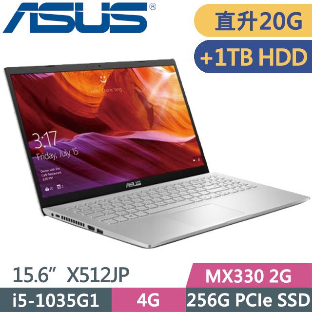 直升20G記憶體 雙碟效能提升MX330獨顯 窄邊框設計ASUS VivoBook X512JP 15.6吋i5-1035G1四核SSD效能輕薄筆電