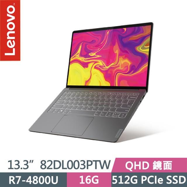 僅重1.28Kg 512G高效能二年保固 QHD鏡面螢幕Lenovo IdeaPad S540 13.3吋R7-4800U 八核SSD效能輕薄筆電(礦石灰)