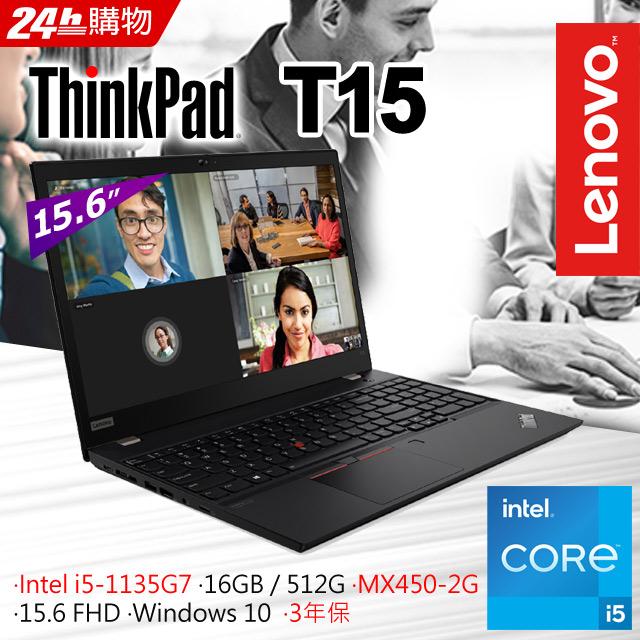 Lenovo ThinkPad T15 Gen2 20W4S01Q00 黑 (i5-1135G7/16G/MX450-2G/512G PCIe/W10/FHD/15.6)