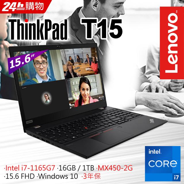 Lenovo ThinkPad T15 Gen2 20W4S01R00 黑  (i7-1165G7/16G/MX450-2G/1TB PCIe/W10P/FHD/15.6)