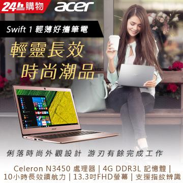 ACER SF113-31-C380 粉 薄1.495 cm 輕1.3 kg∥金屬機身∥指紋辨識