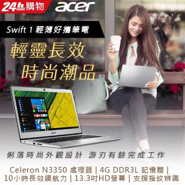 ACER SF113-31-C4W7(Celeron N3350/eMMC 64GB/4GB DDR4/W10S)
