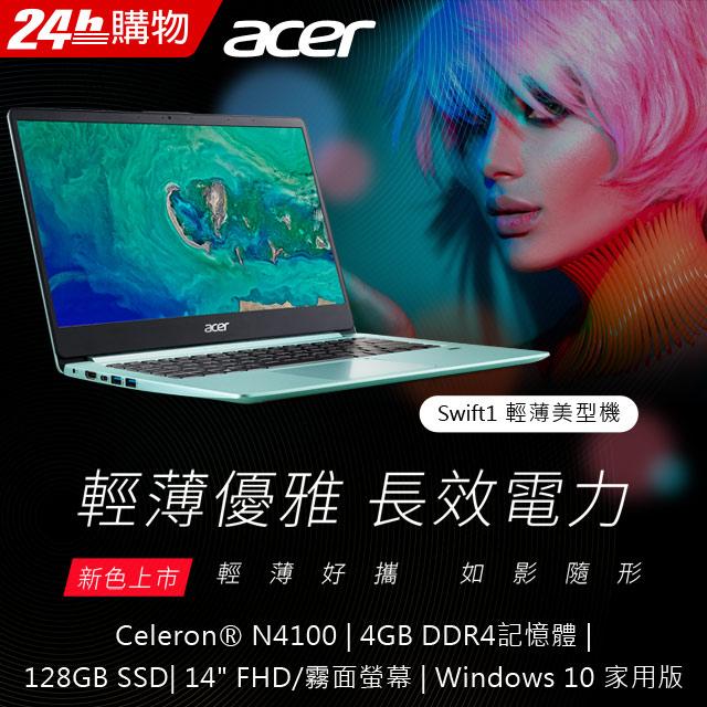 ACER SF114-32-C7F5 綠薄1.495 cm 輕1.4 kg∥金屬機身∥指紋辨識