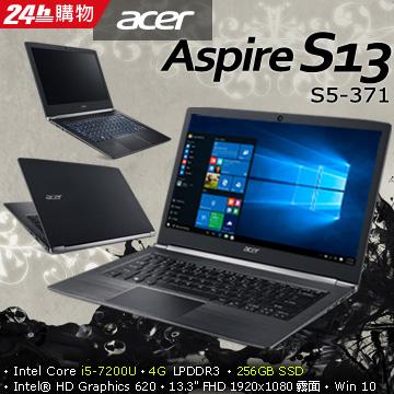 ★加碼送電暖器ACER S5-371-56CP13.3吋 i5飆速256 SSD輕薄筆電