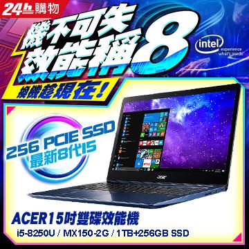 ▼加碼送獨家豪禮▼ACER SF315-51G-512G藍8代Core i5 ∥ 1TB+256G SSD  ∥  指紋辨識