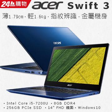 ▼輕薄256PCIE筆電送1TB▼ ACER SF314-52-520A 藍 7代Core i5 ∥ 256G SSD∥指紋辨識