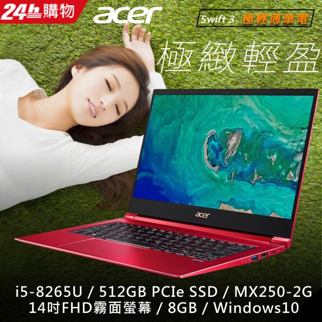 ACER SF314-55G-53UT 紅(i5-8265U/8GB/MX250-2G/512GB PCIe SSD/W10/FHD)