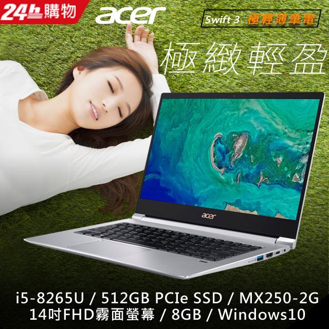 ACER SF314-55G-54ZP 銀(i5-8265U/8GB/MX250-2G/512GB PCIe SSD/W10/FHD)