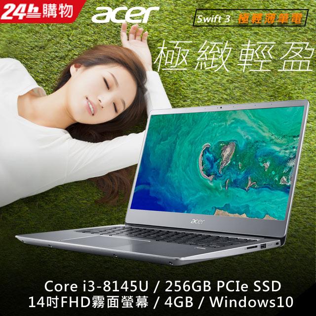 ACER SWIFT3 S40-20-31Z1 銀(i3-8145U/4GB DDR4/256GB PCIe SSD/W10/FHD)