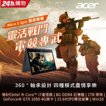 ★福利品出清★ACER NP515-51-87UV8代Corei7 ∥ GTX1050-4G∥ 256GB PCIe SSD + 1TB 5.4Krpm HDD