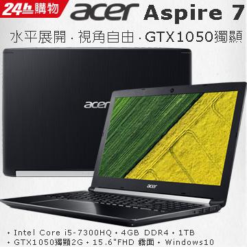 ▼Acer春電展登錄兌換限量贈品▼ACER A715-71G-54UE7代Core i5 ∥ GTX1050獨顯2GB ∥180度展開平放