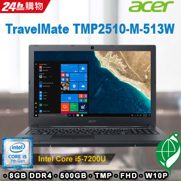 TMP2510-M-513W7代Core i5 ∥ 8GB500GB∥TMP安全晶片