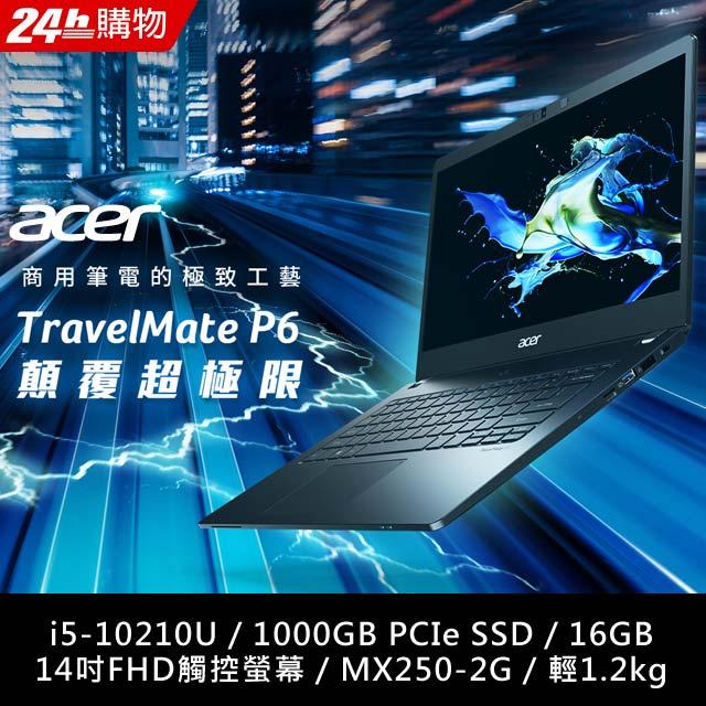 ACER TravelMate TMP614-51TG-G2-59GQ(i5-10210U/16G/MX250-2G/1000GB PCIe SSD/W10P/FHD/14)