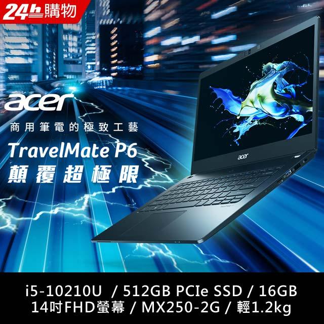 ACER TravelMate TMP614-51G-G2-58PY(i5-10210U/16G/MX250-2G/512GB PCIe SSD/W10P/FHD/14)