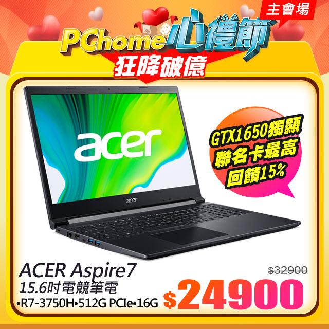 ACER Aspire A715-41G-R8XL 黑(R7-3750H/16G/GTX1650/512G PCIe/W10/FHD/15.6)