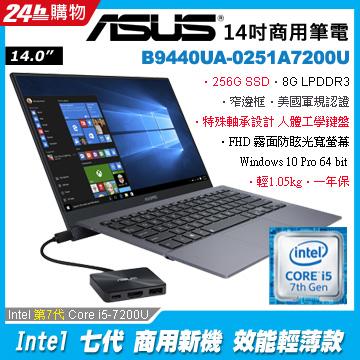 ◤福利品 限量出清◢7代Core i5∥SSD∥輕1.05 KGASUS B9440UA-0251A7200U窄邊框設計∥防潑水鍵盤