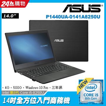 VGA接頭//支援雙HDD使用ASUS P1440UA-0141A8250U 八代全方位入門商務機 八代Core i5∥14吋 FHD 螢幕