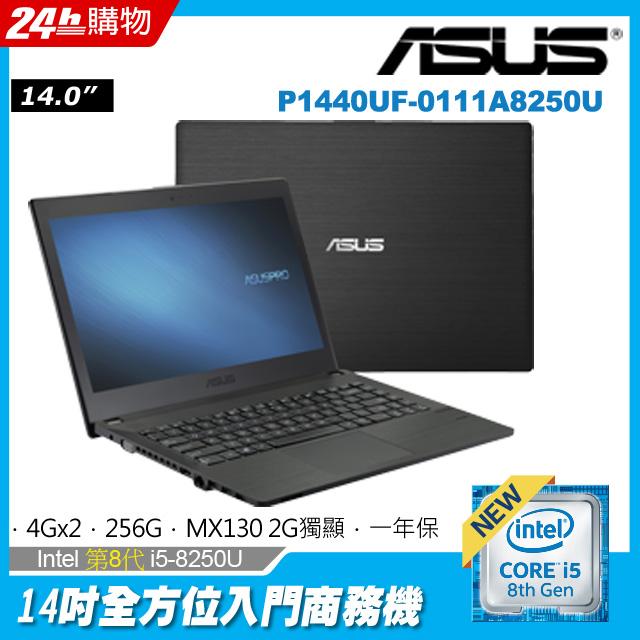 VGA接頭/支援雙HDD使用ASUS P1440UF-0111A8250U 八代全方位入門商務機 八代Core i5∥14吋 FHD 螢幕