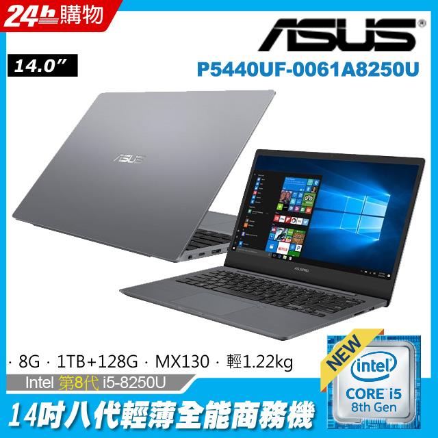 ASUS P5440UF-0061A8250U (i5-8250U/8G/1TB+128G/MX130 2G獨顯/W10P)