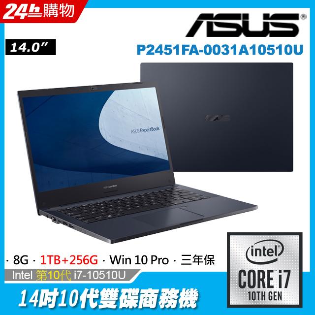 ASUS P2451FA-0031A10510U 黑 (i7-10510U/8G/1TB+256G PCIe/W10P/FHD/14)