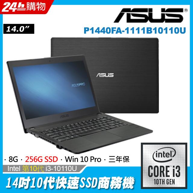 ASUS P1440FA-1111B10110U 10代全方位入門商務機 10代Core i3∥通過美軍軍規∥快速SSD