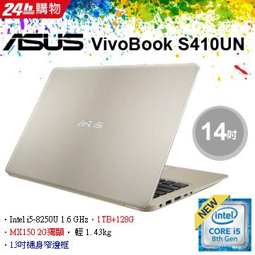 ▼限時加送Office▼ASUS VivoBook S410UN 冰柱金最新八代處理器||MX150 獨顯2G||1.43KG 輕薄外型