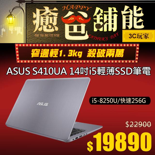 登錄抽★雙人西堤餐券最新八代處理器||快速256G||1.3KG 輕薄外型ASUS VivoBook S410UN S410UA-0111B8250U 金屬灰