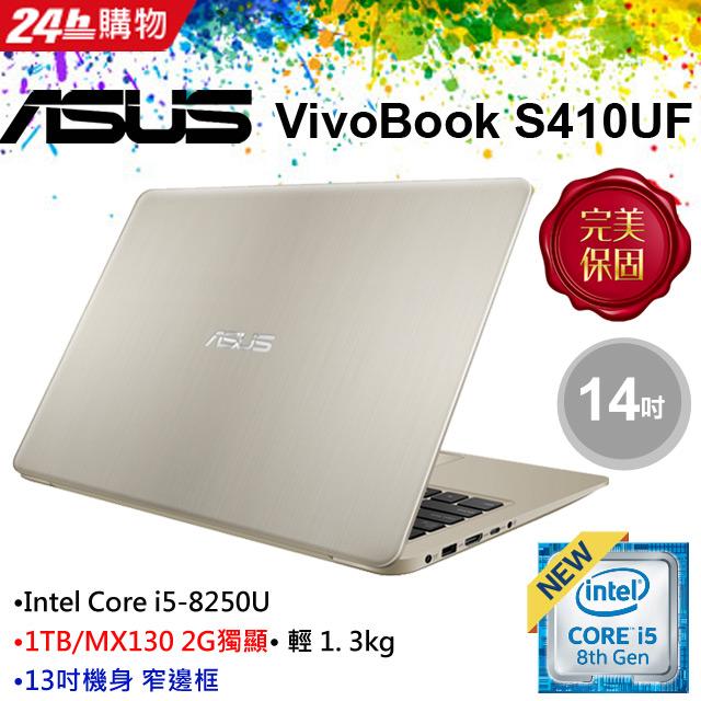 ▼限時加送Office▼ASUS VivoBook S410UF 冰柱金最新八代處理器  MX130 獨顯2G  1.3KG 輕薄外型