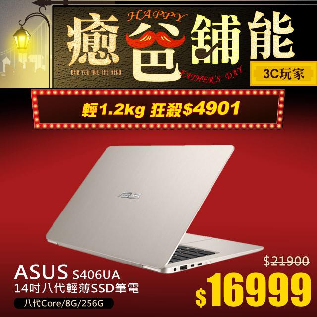 ASUS VivoBook S406UA-0113C8130U 冰柱金 (i3-8130U/8G/256G/14吋窄邊框/Win10/FHD)