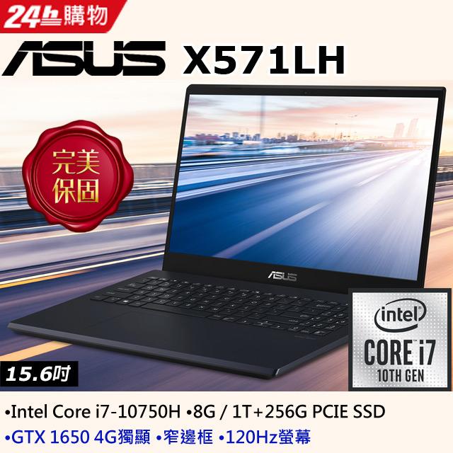 【1TB超值組】ASUS X571LH-0181K10750H星夜黑 (i7-10750H/8G/GTX1650-4G/1T+256G/W10/FHD/15.6)