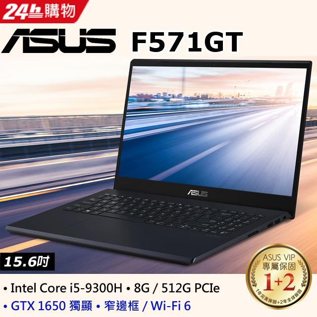 ASUS F571GT-0631K9300H 星夜黑★Intel標準電壓CPU★高效雙風扇類電競首選||GTX 1650獨顯 |窄邊框|IPS螢幕
