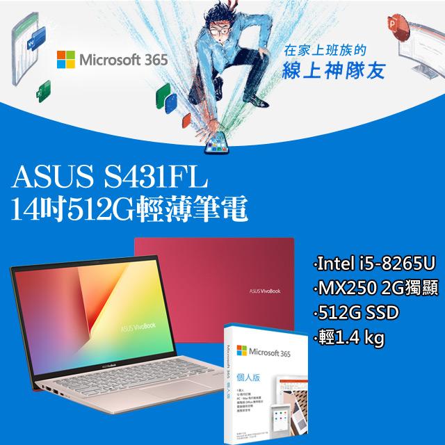 【ASUS Microsoft 365超值組】S431FL 14吋窄邊獨顯筆電-狠想紅 (i5-8265U/8G/MX250-2G/512G PCIe/W10)