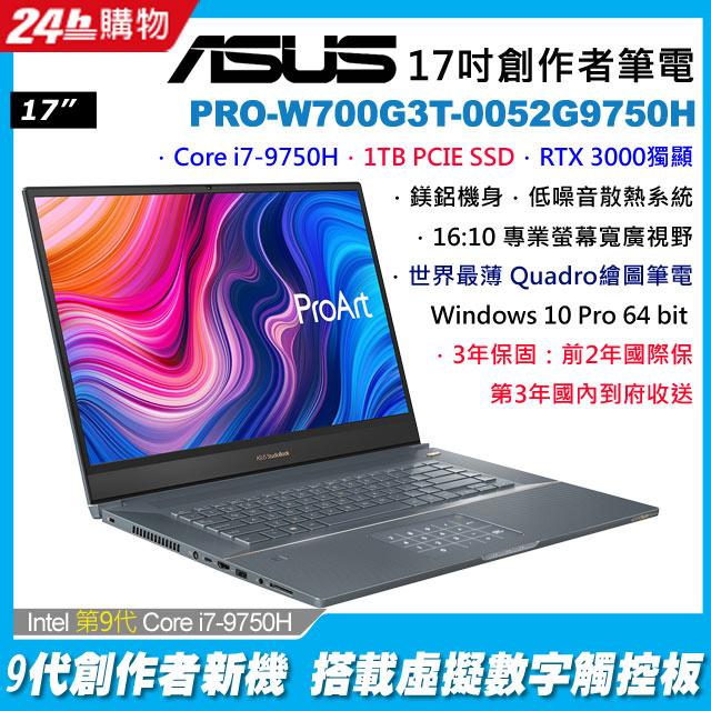 世界最薄 Quadro繪圖筆電ASUS ProArt StudioBook Pro 17PRO-W700G3T-0052G9750H搭配NumberPad||鎂鋁機身||RTX 3000獨顯||升級1TB PCIe