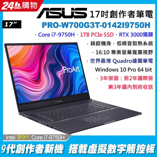 世界最薄 Quadro繪圖筆電ASUS ProArt StudioBook Pro 17PRO-W700G3T-0142I9750H搭配NumberPad||鎂鋁機身||RTX 3000獨顯||升級1TB PCIe