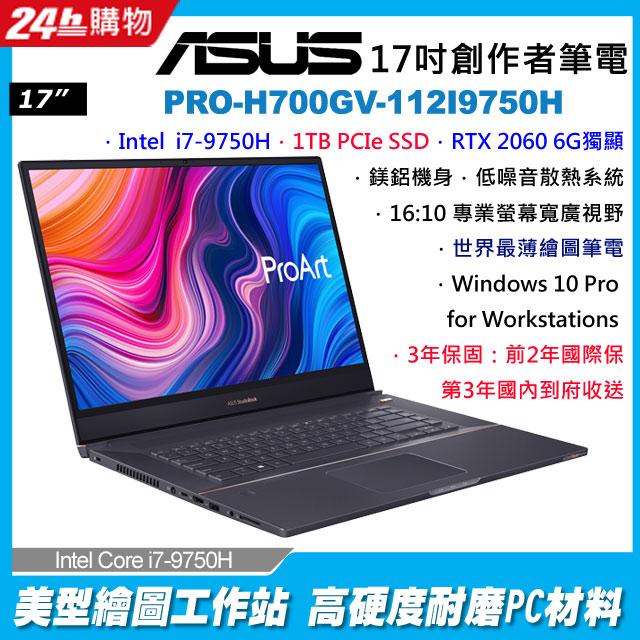 世界最薄 Quadro繪圖筆電ASUS ProArt StudioBook Pro 17PRO-H700GV-0112I9750H創作者筆電鎂鋁機身||RTX 2060獨顯||升級1TB PCIe