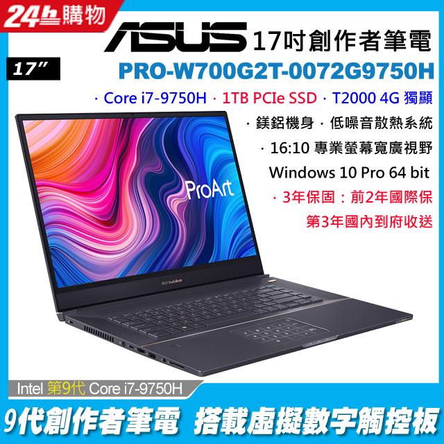 全新ProArt創作系列ASUS ProArt StudioBook Pro 17PRO-W700G2T-0072I9750H搭配NumberPad||鎂鋁機身||T2000獨顯||升級1TB PCIe