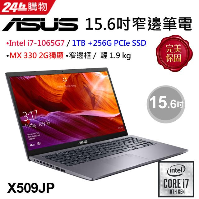 ASUS X509JP-0171G1065G7 星空灰 (i7-1065G7/4G/MX330-2G/1T+256G/W10/FHD/15.6)
