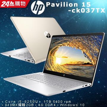 原價$30900★加碼送豪禮↘搶!HP Pavilion 15-ck037TX 金8代Core i5 ∥ 940MX獨顯2GB ∥ 1TB