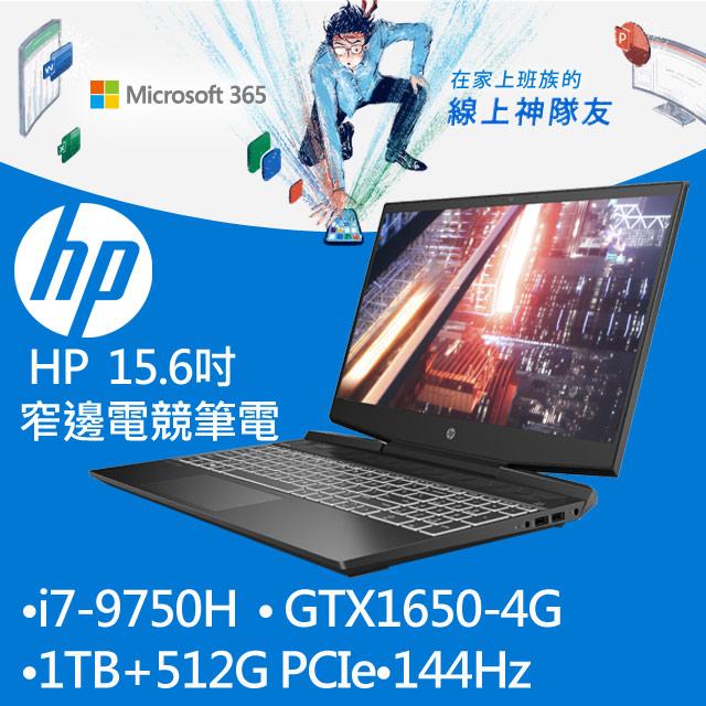 【Microsoft 365超值組】HP Pavilion Gaming 15(i7-9750H/8G/GTX1650/1TB+512G PCIe/144Hz)