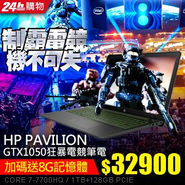 原價$38900▼狂降送8G記憶體HP Pavilion Gaming 15-cb079TX