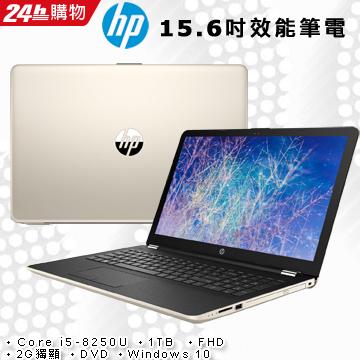 原價$20900▼狂降送Office365HP 15.6吋八代效能筆電  時尚金8代i5 ∥ 1TB ∥ 2G獨顯