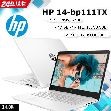 原價$26900▼狂降送1TB行動硬碟HP 14吋8代輕薄雙碟獨顯筆電1.61kg ∥ 8代Core i5 ∥ 1TB+128G SSD ∥ 2G獨顯